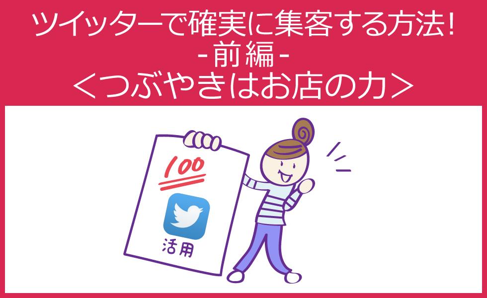 ①ツイッターで確実に集客する方法!<つぶやきはお店の力>