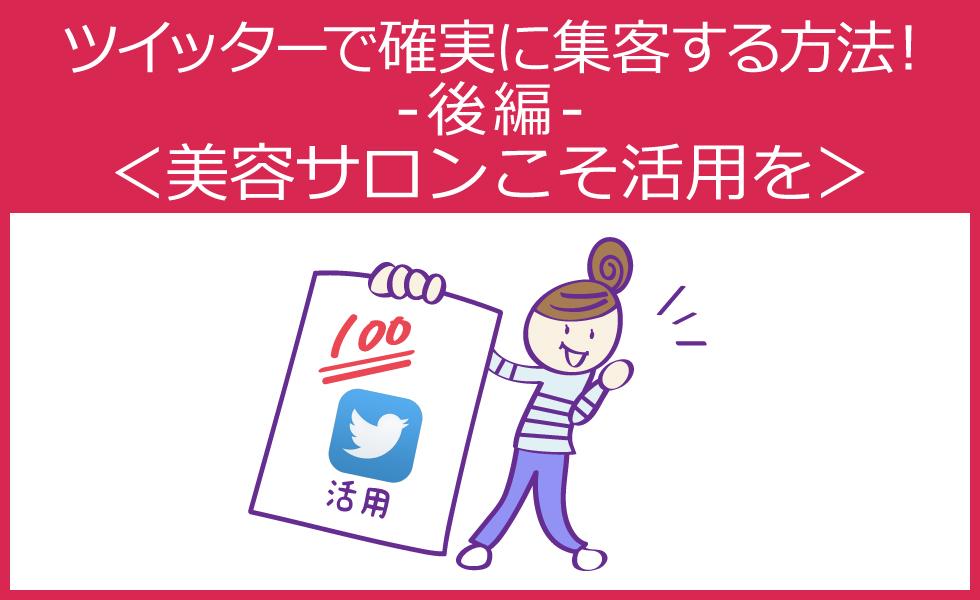 ②ツイッターで確実に集客する方法!<美容サロンこそ活用を>