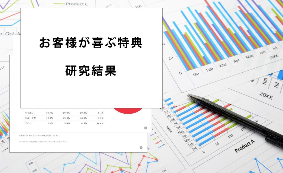 お客様が喜ぶ特典研究結果(無料PDFダウンロード)