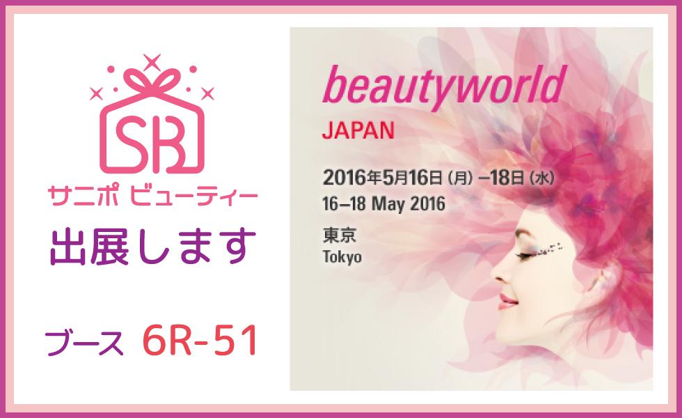 ビューティーワールドジャパン2016東京にサニポビューティーが出展します!