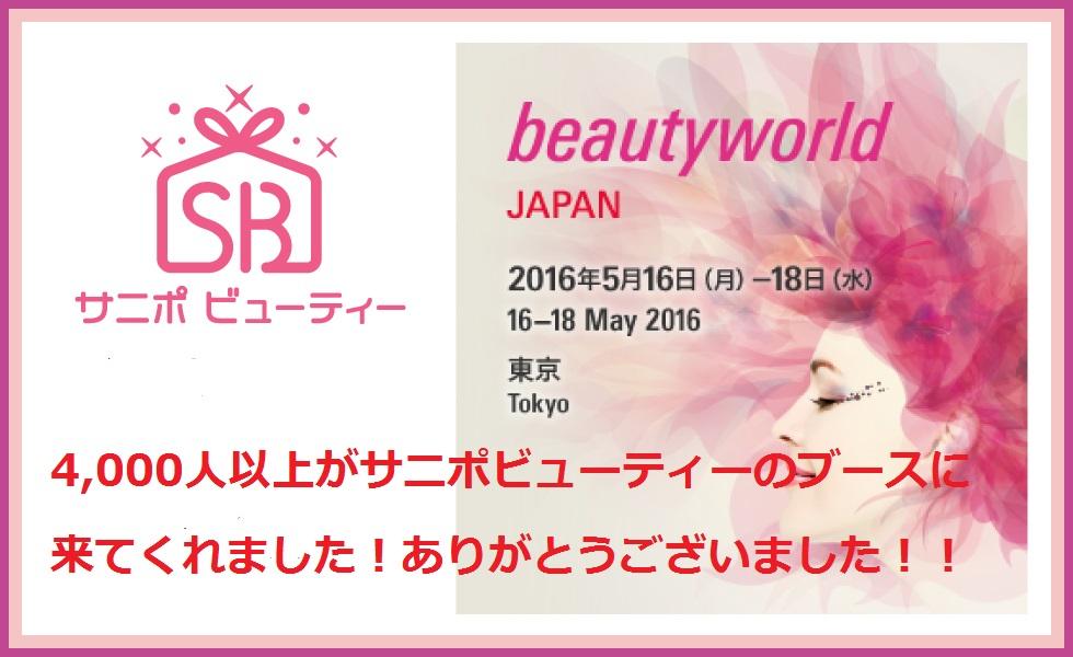 ビューティーワールド2016東京で大反響!4,000人以上がサニポビューティーのブースに来てくれました!!