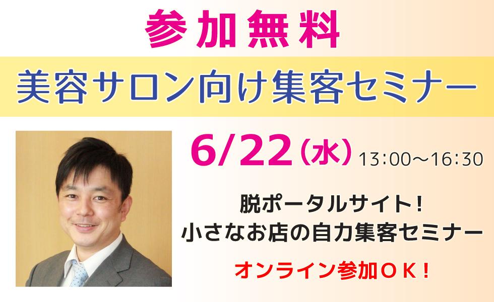 <終了>美容サロン向け集客セミナー6/22(水)脱ポータルサイト!小さなお店の自力集客セミナー