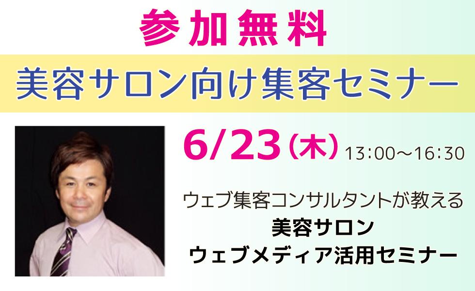 <終了>美容サロン向け集客セミナー6/23(木)美容サロンウェブメディア活用セミナー