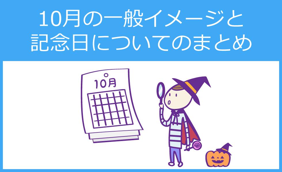 10月の世間的イメージとは?どんな記念日がある?