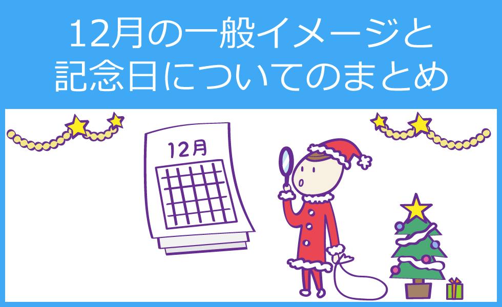12月の世間的イメージと記念日とは?