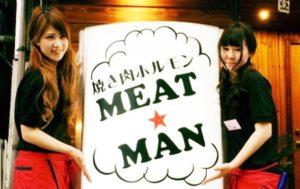 meatman%e3%82%b9%e3%82%bf%e3%83%83%e3%83%95