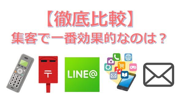 【ツール徹底比較】LINE@・自社アプリ・メールで一番効果的なのは?