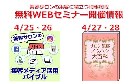 無料WEBセミナーの開催情報