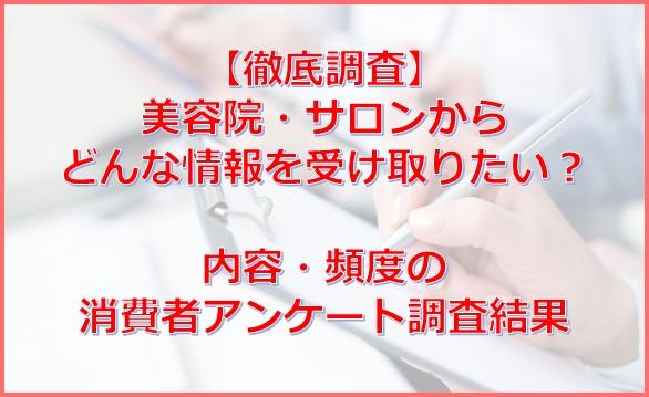 【最新PDF資料プレゼント】徹底調査!美容院・サロンからどんな情報をもらいたい?内容と頻度の消費者アンケート結果