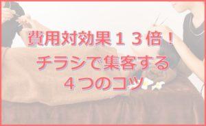 【永久保存版】集客できる販促企画カレンダー(美容院・サロンの事例付き)