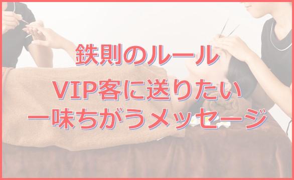 【鉄則のルール】VIP客に送りたい一味ちがうメッセージ