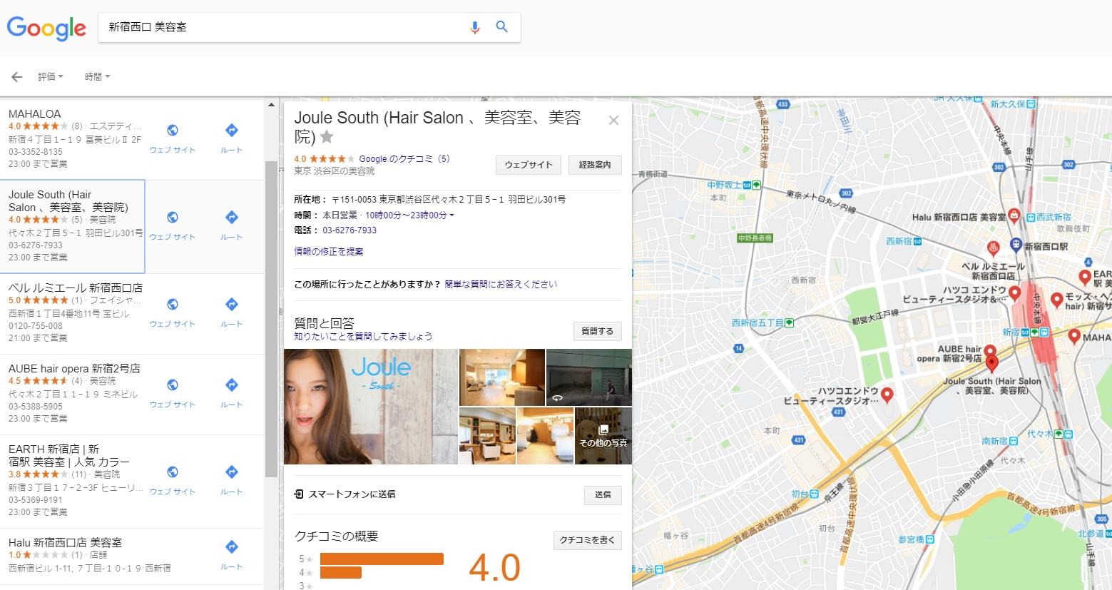 Googleマイビジネスを美容室・サロンの集客に活用する(2018年最新版まとめ)