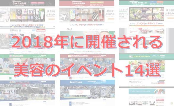 美容イベント・展示会・見本市14選【東京開催2018年版】