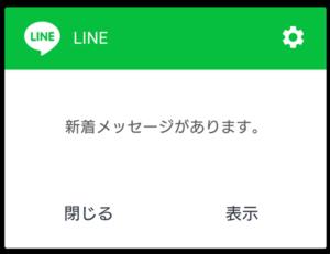 LINE@メッセージ