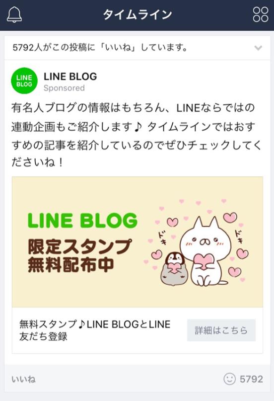 LINE@タイムライン