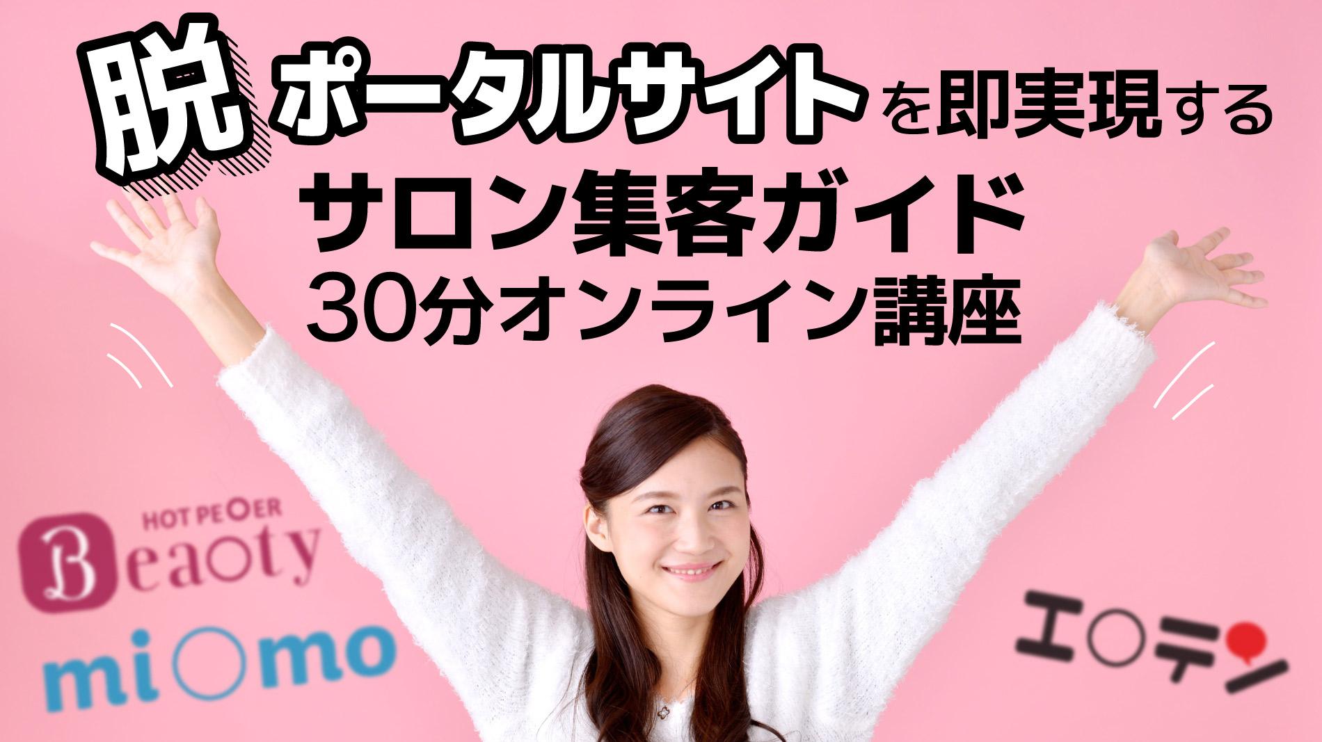 【無料セミナー】脱・ポータルサイトを即実現するサロン集客ガイド