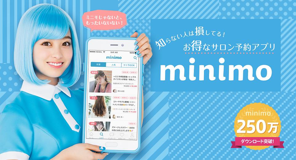 ミニモ(minimo)集客法【2018年 最新版】