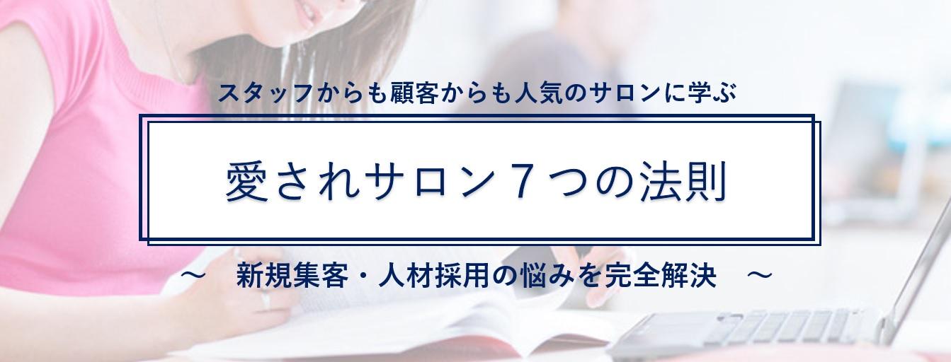 【無料 勉強会】脱ポータルサイトを即実現する!サロン集客ノウハウ大百科&愛されサロン7つの法則