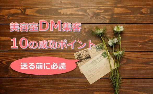 美容室DM集客 10の成功ポイント【送る前に必読】