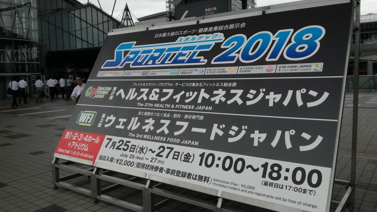 【イベントレポ】リラクゼーション EXPO2018に行ってきました!