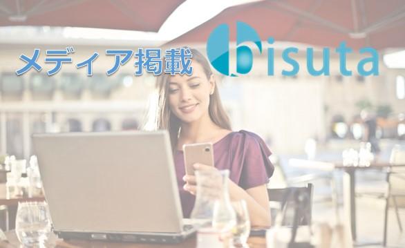 メディア掲載:bisuta.jp