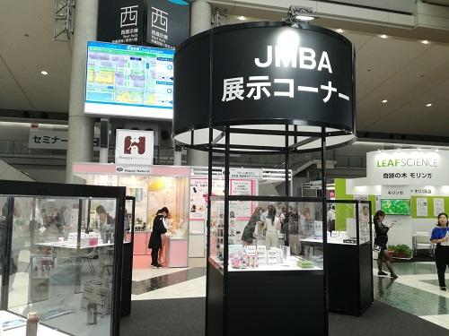 ジャパンメイドビューティーアワード受賞