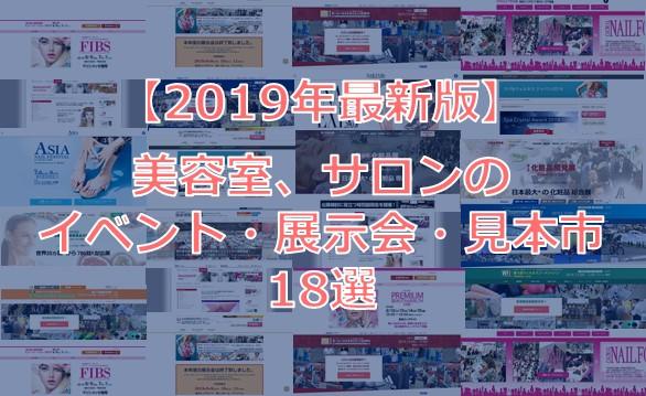 【2019年最新版】美容室・サロンのイベント・展示会・見本市18選