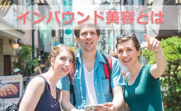 【インバウンド美容】サロンに外国人観光客を集客するには?