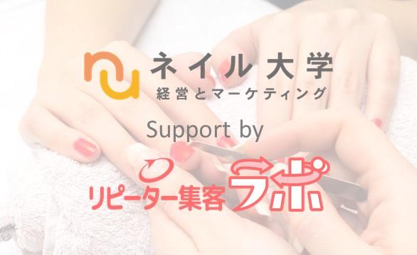 ネイル大学(TAT)support by リピーター集客ラボ