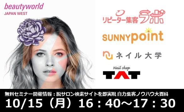 【セミナー開催情報】ビューティーワールドジャパンWEST2018