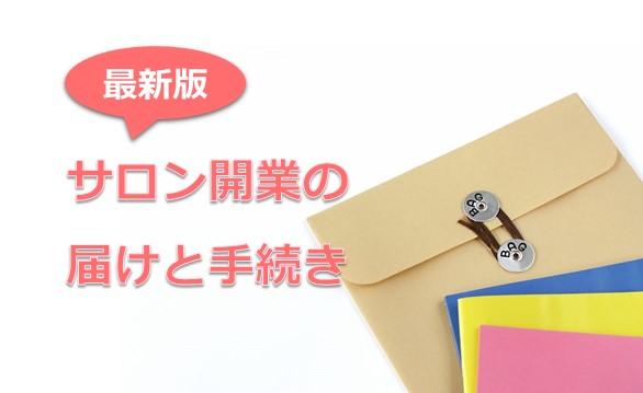 サロン開業の届けと手続き【最新版】
