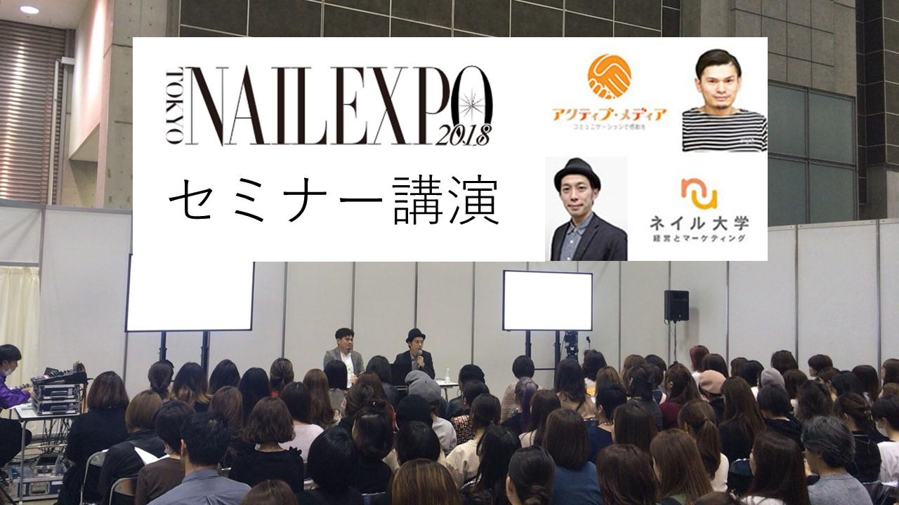 【イベントレポ】東京ビックサイトのネイルエキスポでの講演