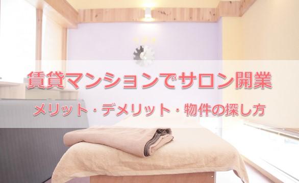 賃貸マンションでサロン開業【メリット・デメリット・物件の探し方】
