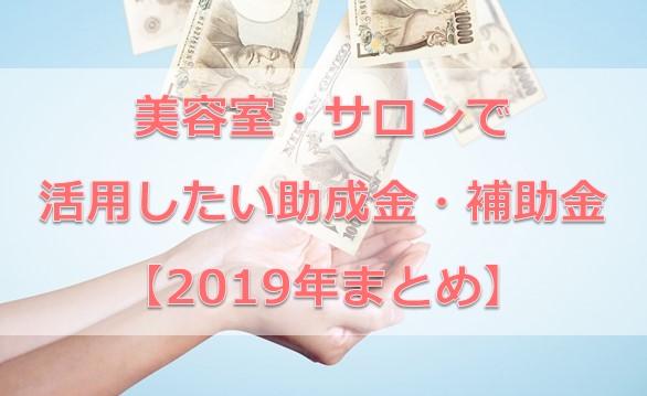 美容室で活用したい助成金・補助金【2019年まとめ】