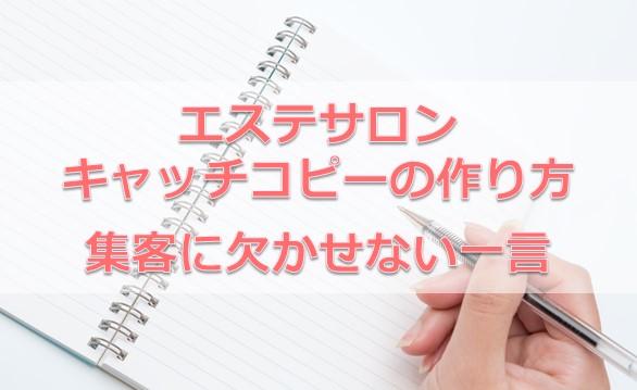 エステサロンのキャッチコピーの作り方【集客に欠かせない一言】