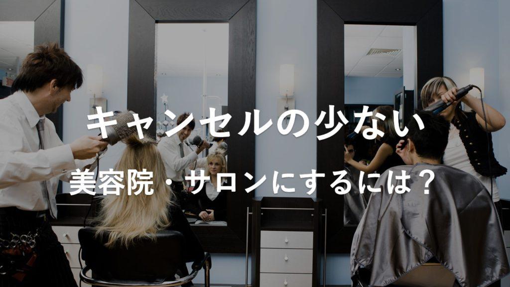 キャンセルの少ない美容院にするには