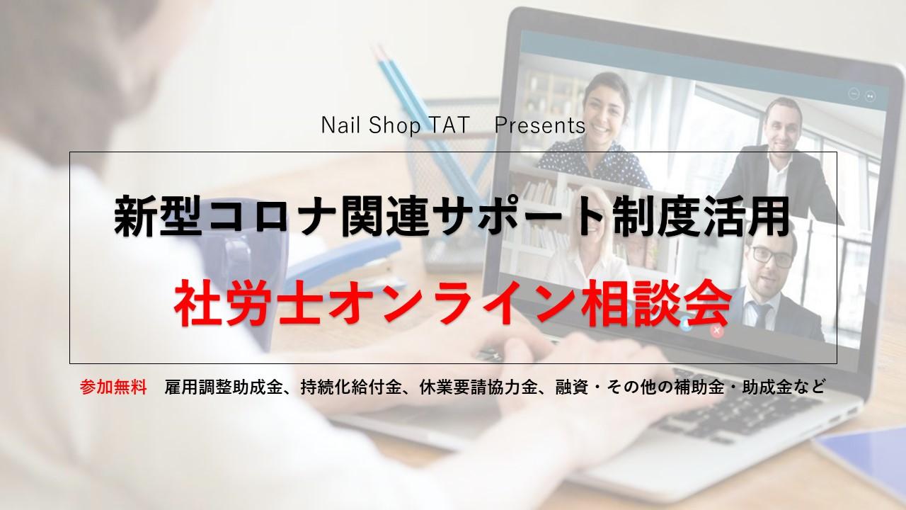 【参加無料】新型コロナ関連サポート制度 活用  社労士オンライン相談会