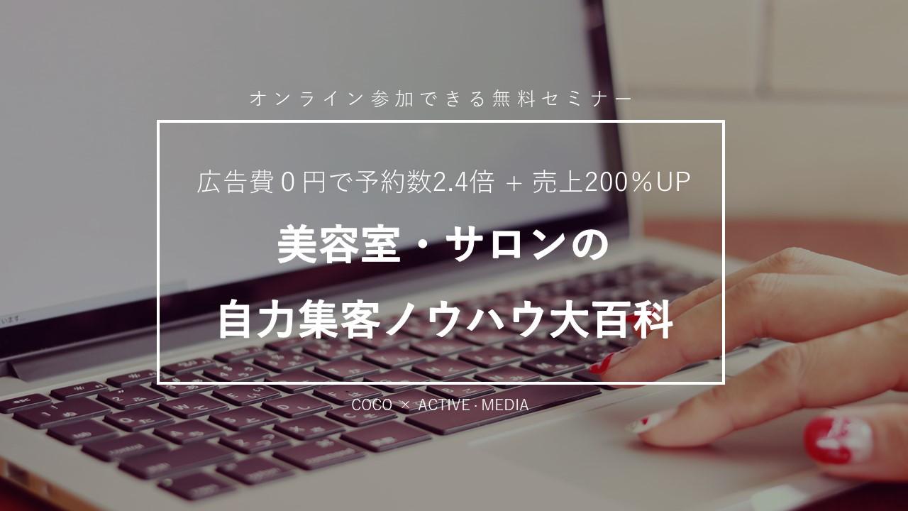 【無料WEBセミナー】美容室・サロンの自力集客ノウハウ大百科
