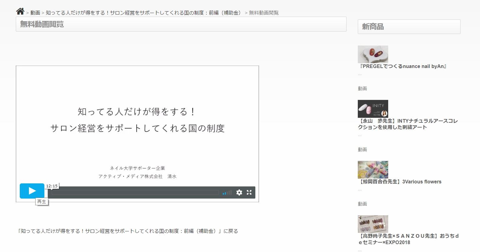 【ネイルセミナーの決定版】ネイルショップTATおうちdeセミナーの紹介