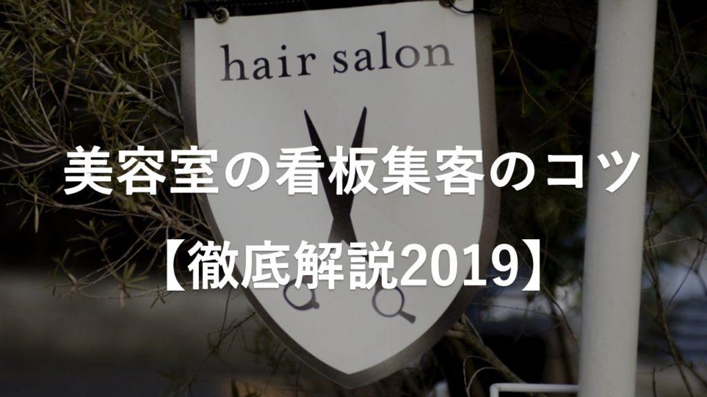 美容室の看板集客のコツ【徹底解説2019】