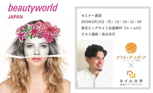 【5/13(月)13:10~14:00】ビューティーワールドジャパン2019のセミナーにゲスト登壇します!