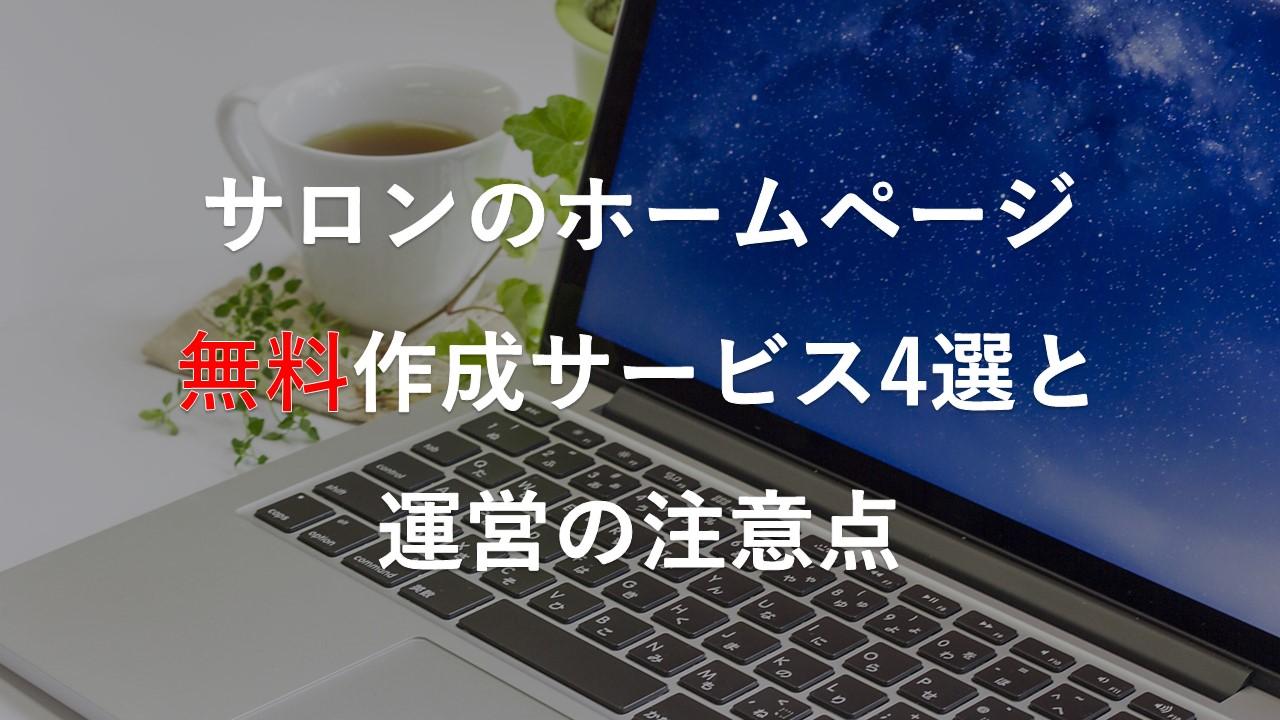 サロンのホームページ無料作成サービス4選と運営の注意点