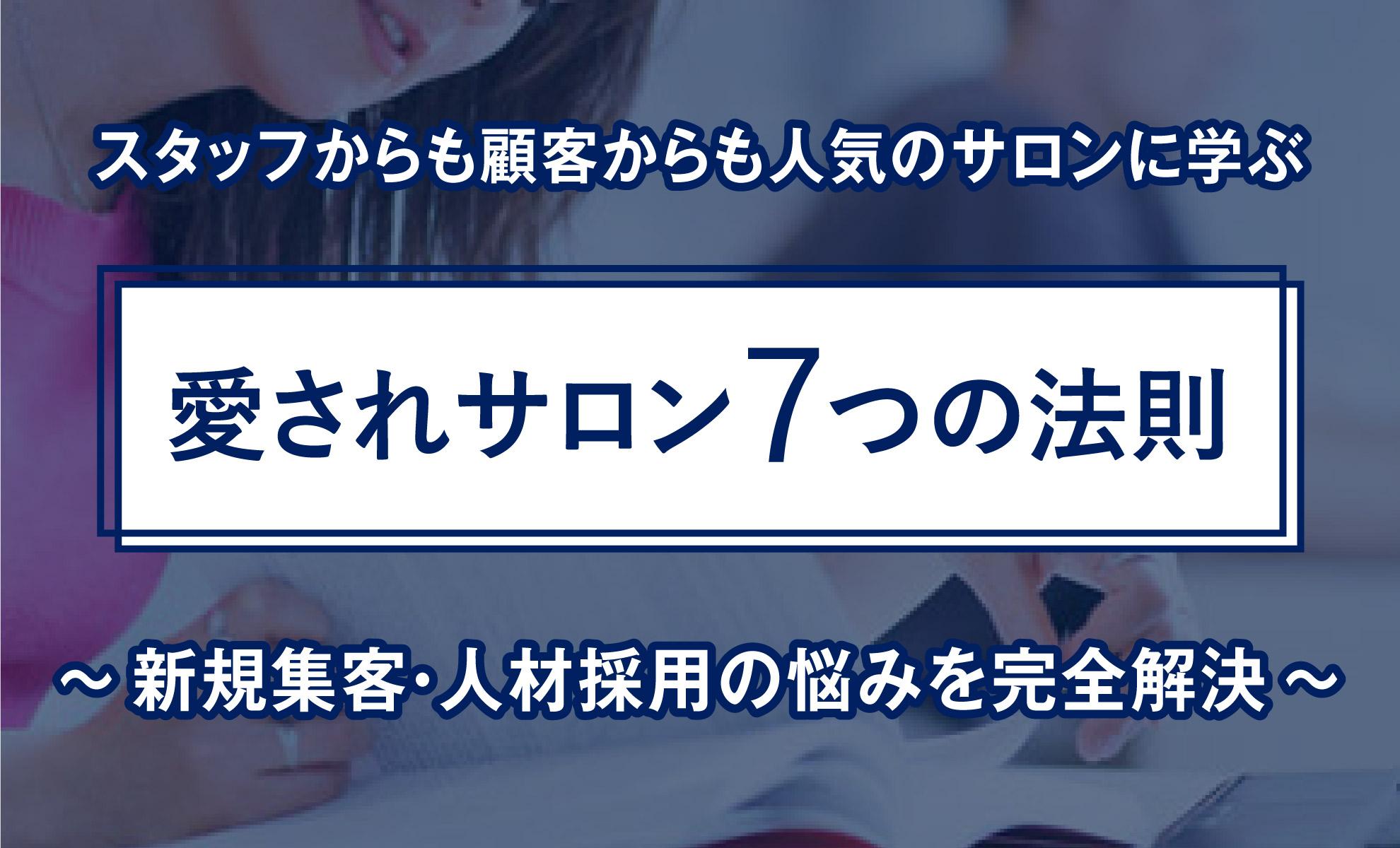 【無料 勉強会】美容室・サロン経営の人材と集客のお悩みを完全解決!愛されサロン7つの法則