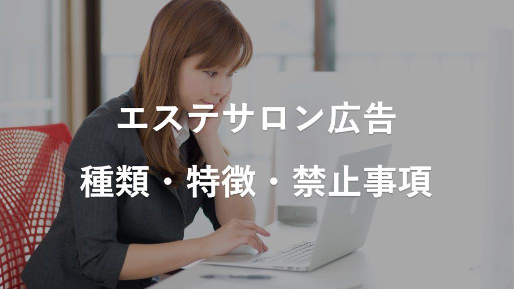 【エステサロン広告を徹底解説】種類・特徴・禁止事項