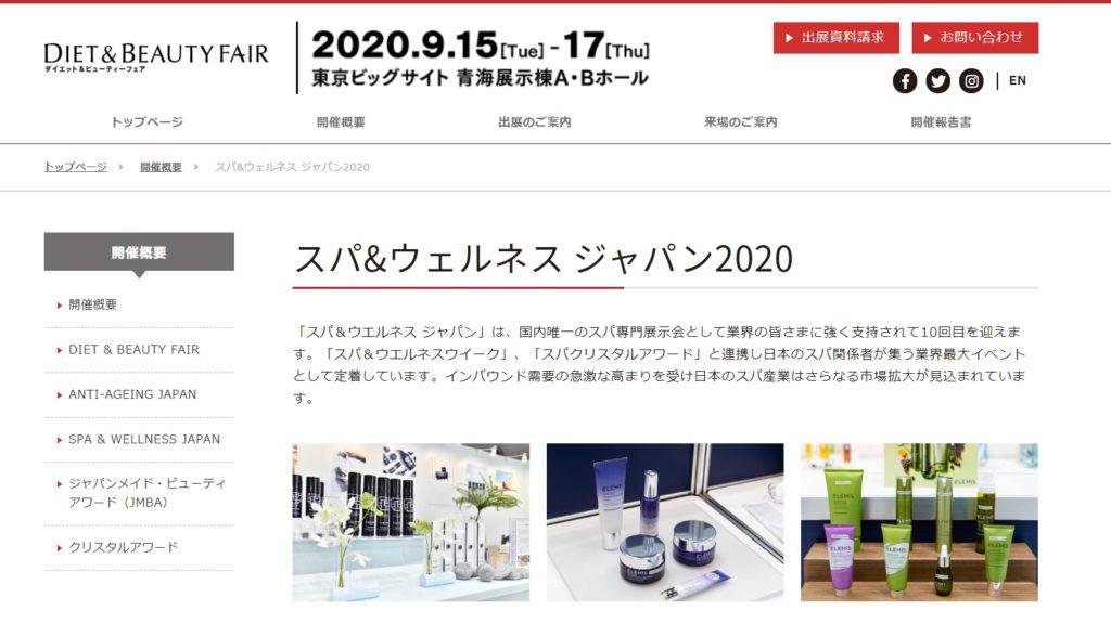 スパ&ウェルネスジャパン2020