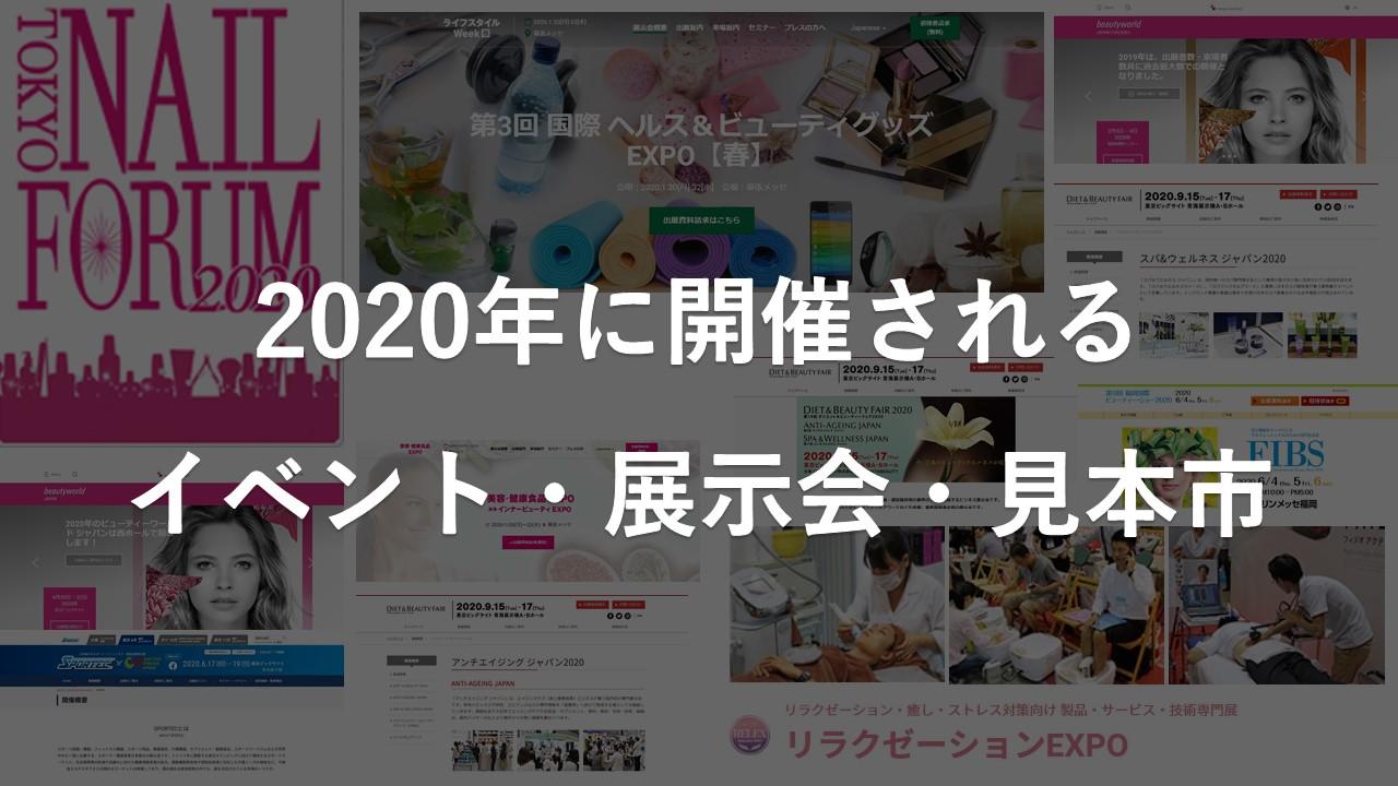 【2020年最新版】美容室・サロンのイベント・展示会・見本市32選