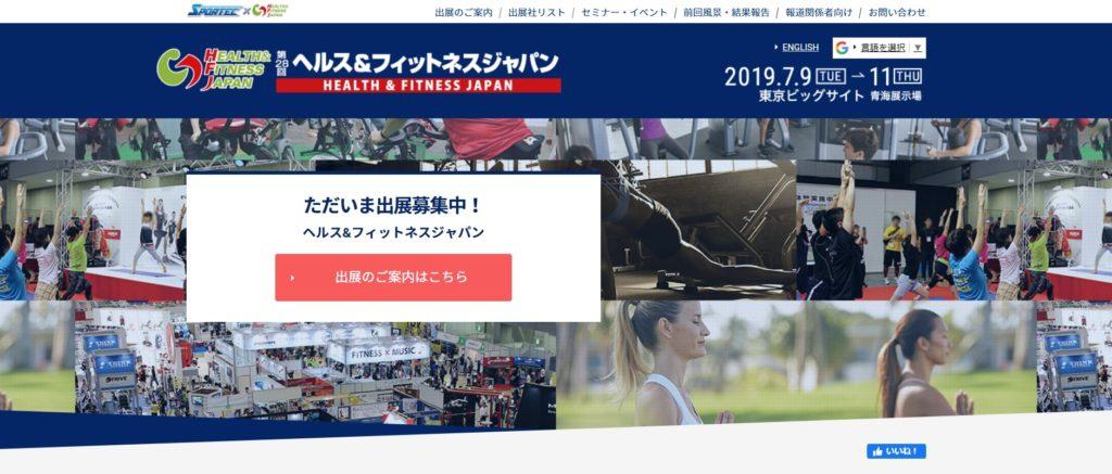 ヘルス&フィットネスジャパン2020