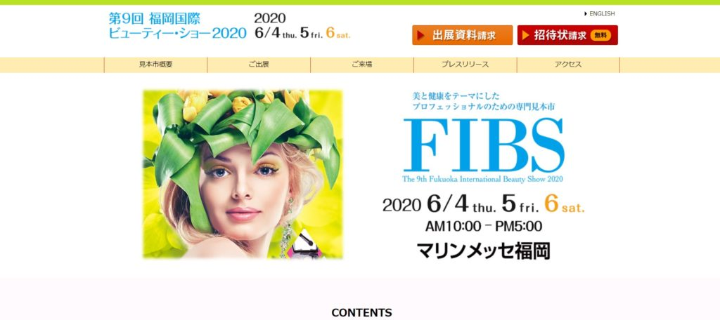 福岡国際ビューティーショー