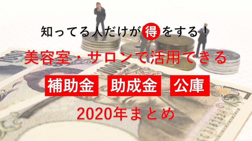 美容室で活用すべき助成金・補助金・公庫【2020年まとめ】