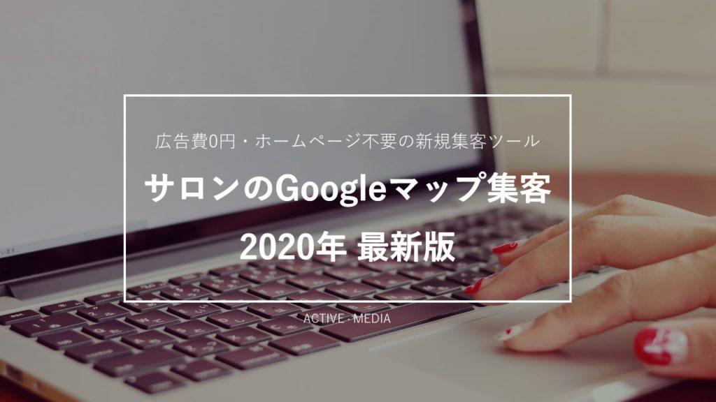 【Webセミナー】美容室・サロンのGoogleマップ集客(2020年最新版) ~広告費0円・ホームページ不要の新規集客ツール~